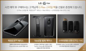 LG G Flex Accessoires